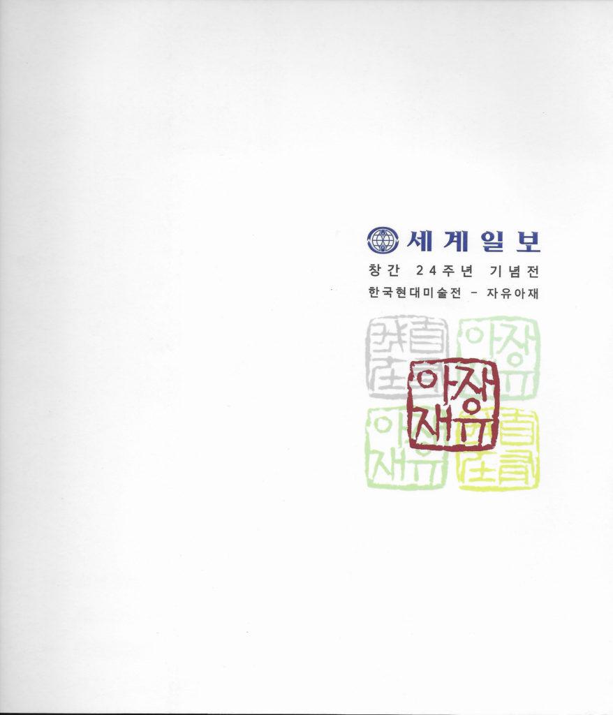 Jayuajae brochure